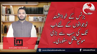 Business ke khwahismand nojwano ke liye Motivational story | Savour foods | Abid Iqbal Khari | IM Tv