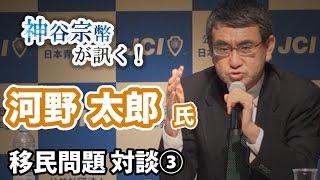 河野太郎氏と議論!③大切なのは「日本にいたい」と思わせる国づくり