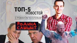 Американец станет российским депутатом - Топ-5 новостей