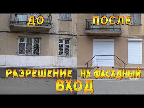 Документы на фасадный вход  | Узаконивание отдельного входа в магазин или офис