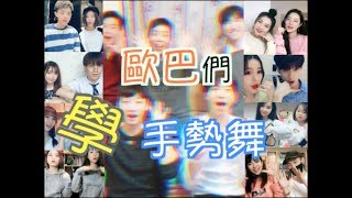 [Vlog] 韓國歐巴們挑戰手勢舞
