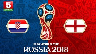 ЧМ-2018. Хорватия - Англия. Обзор