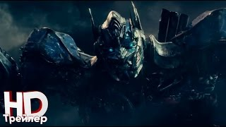 Transformers 5: The Last Knight Official Tizer 1 (2017) AivisTV