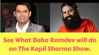 Baba Ramdev In The Kapil Sharma Show  The Kapil Sharma Show Next Celebrity Guest