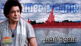 اغاني حصرية محمد منير - عنقود العنب   البوم الفرحه تحميل MP3