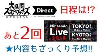 大予想#11『スマブラSPDirectあと2回!?その日程は・・NintendoDirect2018.9.14以降』大乱闘スマッシュブラザーズSPECIAL