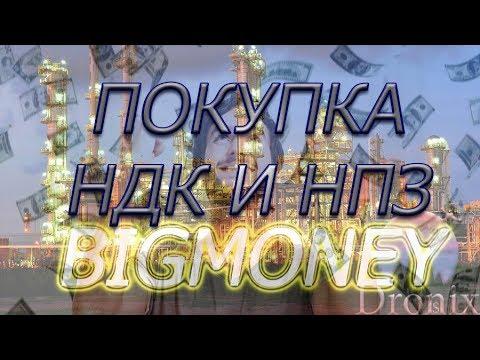 BigMoney.city покупка НДК и НПЗ