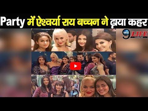 Aishwarya Rai Bachchan समेत ये बॉलीवुड सेलेब्स ने मचाई धूम, Karan Johar ने रखी Welcome Party