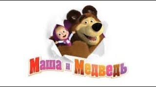 Маша и Медведь - Все серии подряд!