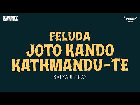 sunday suspense feluda joto kando kathmandu te satyajit ray