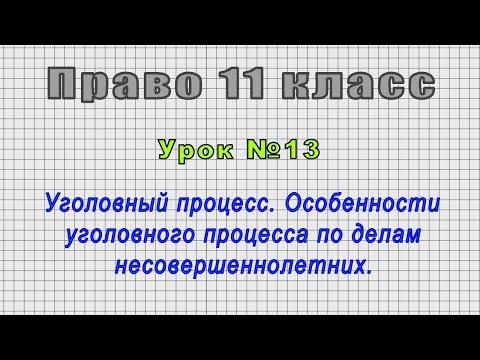 Право 11 класс (Урок№13 - Уголовный процесс. Особенности процесса по делам несовершеннолетних.)