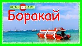 Смотреть онлайн Белый пляж острова Боракай, Филиппинские острова