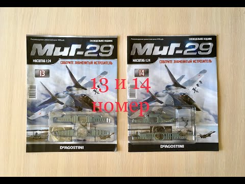 Сборка истребителя Миг-29, DeAGOSTINI, 13, 14 номер