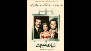 اغاني طرب MP3 دويتو / شبّاك حبيبي - نور الهدى و عبد العزيز محمود تحميل MP3