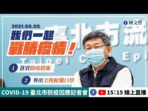 20210809臺北市防疫因應記者會