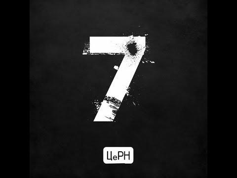 Церн - 7  (Альбом).