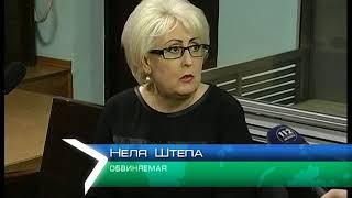 Харьковские судьи отказываются судить экс-мэра Славянска Нелю Штепу