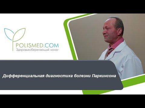 Дифференциальная диагностика болезни Паркинсона. Чем болезнь Паркинсона отличается от Альцгеймера онлайн видео