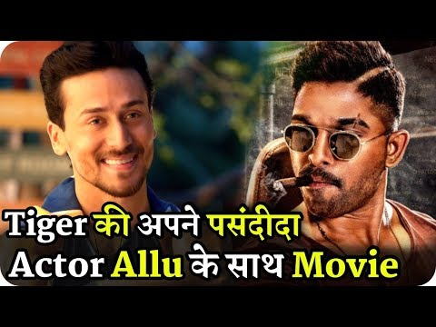 Tiger Shroff Expressed his Desire to South Film and Tiger Favorite Sauth Actor is Allu Arjun