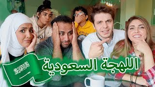 تحدي اللهجة السعودية مع عصابة بدر (اصالة جابت العيد🤣