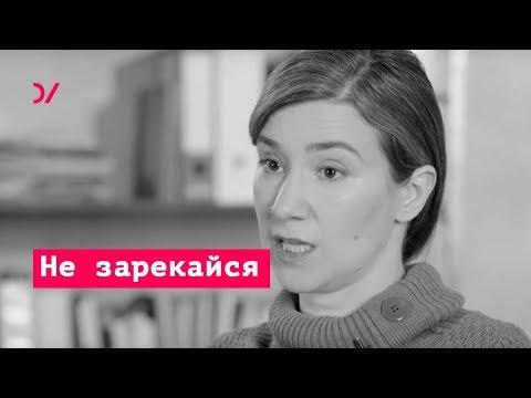 Екатерина Шульман о судах и тюрьмах