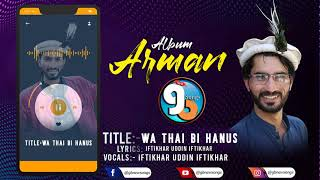 Shina New Song 2021    Wa Thai Bi Hanus     Vocal & Lyrics Iftikhar Uddin Iftikhar    GB New Songs