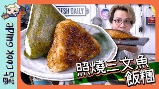 【勁過出奇蛋】照燒三文魚飯糰🍙 一次三個食譜 [Eng Sub]