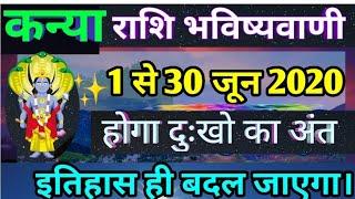 कन्या राशि जून 2020,होगा दुःखों का अंत,Kanya Rashi June Rashifal,Virgo horo