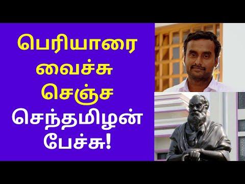 Semmai Senthamizhan latest speech on Periyar 6 Senses Tolkappiyam Dravidam Avvaiyar