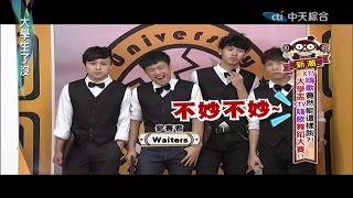 2014.11.26大學生了沒完整版 大學盃KTV嗨歌舞蹈大賽!