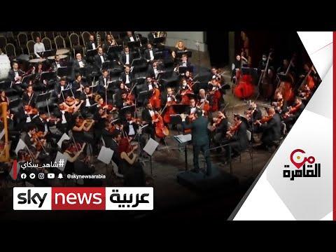 العرب اليوم - انطلاق الموسم الفني الجديد لأوركسترا القاهرة في دار الأوبرا