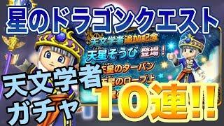 【星ドラ】新職業「天文学者」装備ふくびき10連!!