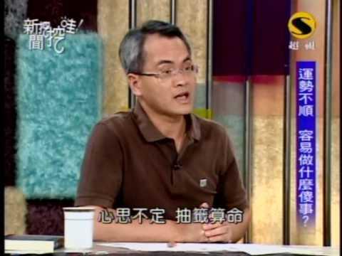 新聞挖挖哇:降頭奇聞(3/8) 20091217