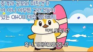 20210408 테섭 업데이트..