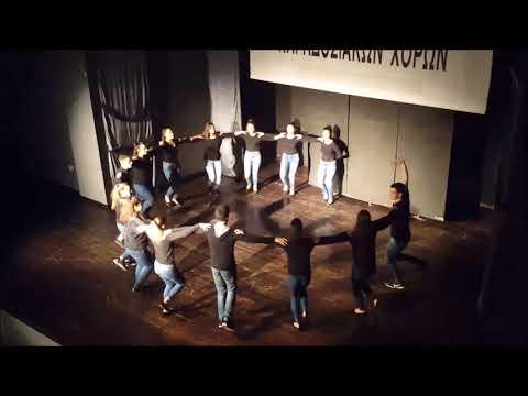 Ποντιακούς χορούς παρουσίασε το 2ο ΓΕΛ Κερατσινίου σε μαθητική συνάντηση