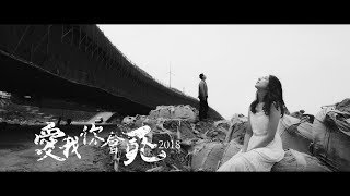 草屯囝仔 - 愛我你會死2018 Ft. 玖壹壹 洋蔥 (Official Video)