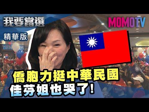 《我要當選》小編推薦 僑胞力挺中華民國 李佳芬也哭了!