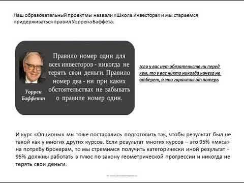 Торговля опционами в рублях