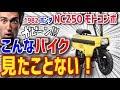 【海外の反応】「こんなバイク見たことない!」ホンダ NCZ50 モトコンポに唖然とする外国人達