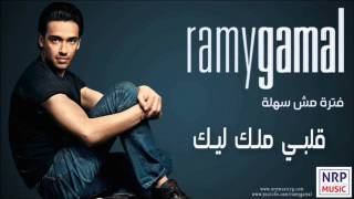 رامى جمال _ قلبى ملك ليك.wmv