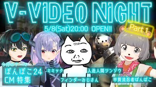 【毎月配信】Vtuberの動画を語るV-Video Night【#ぽんぽこ24 CM特集】#V_VideoNight