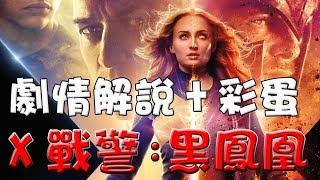 【劇情解說+彩蛋】X戰警:黑鳳凰 心得 點評 萬人迷電影院 Dark Phoenix Movie review Easter eggs 變種特攻:黑鳳凰