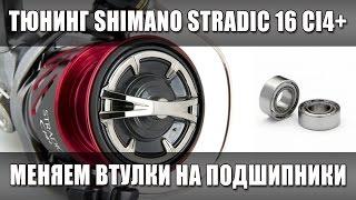 Подшипники для катушки shimano stradic