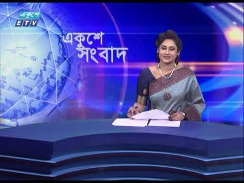 11 PM News | রাত ১১টার একুশে সংবাদ | 24 July 2021 | ETV News