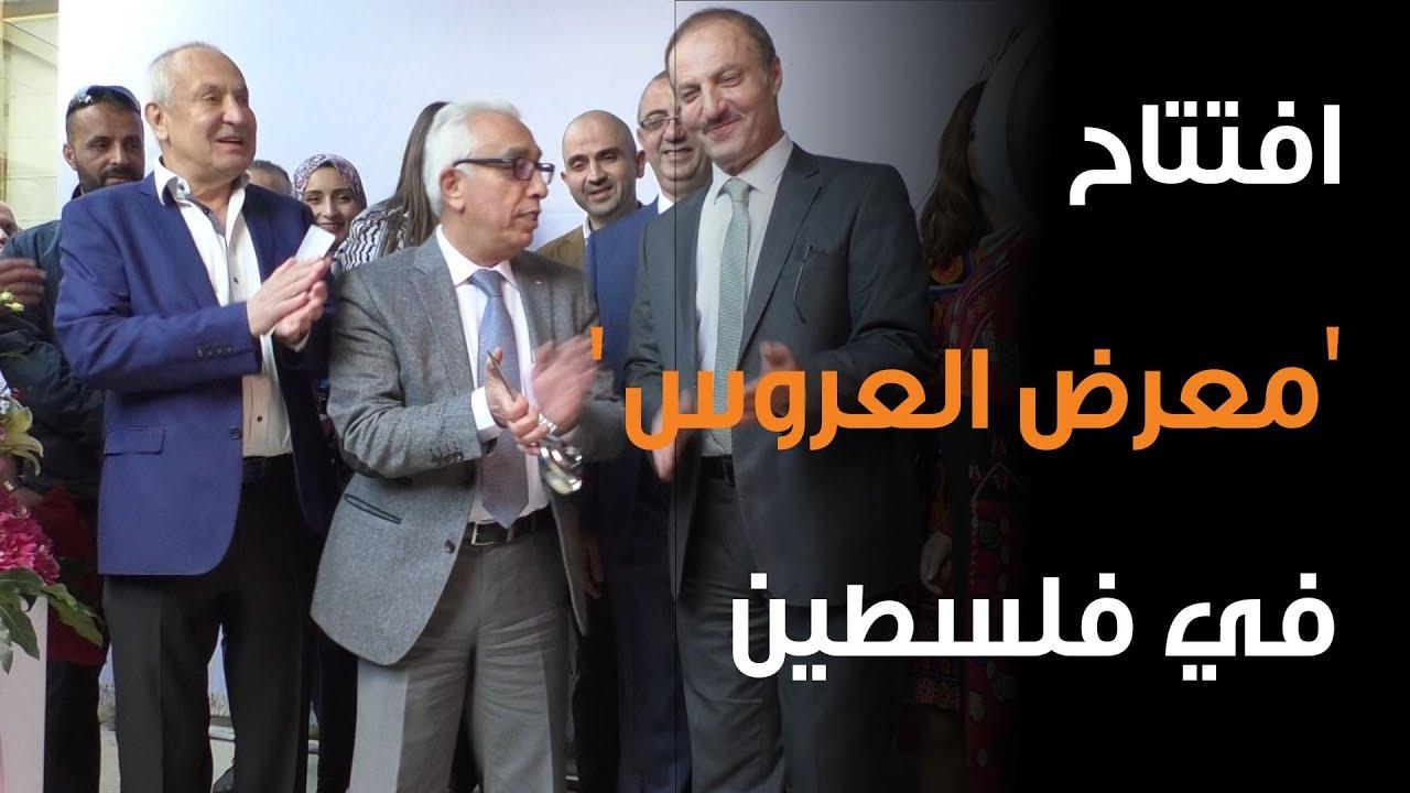 افتتاح 'معرض العروس' الأول من نوعه في فلسطين