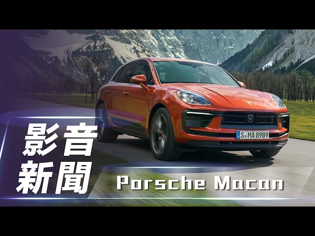 【影音新聞】Porsche Macan|高人氣運動休旅  跑格、性能全面進化!【7Car小七車觀點】