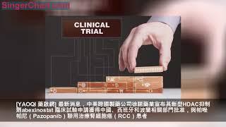 徐諾藥業HDAC抑制劑III期臨床獲中國、歐洲批准