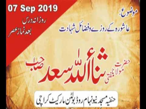 Mufti Sana Ullah Saad