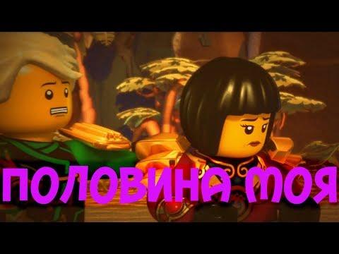 [Ninjago] Ллойд и Ния - Половина Моя (2 часть)
