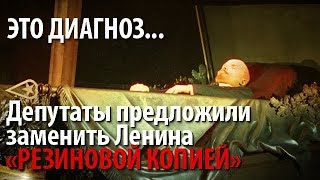 """""""Резиновая копия Ленина"""" - это диагноз """"как бы власти"""""""